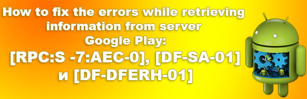 How to fix error retrieving information from server google play store