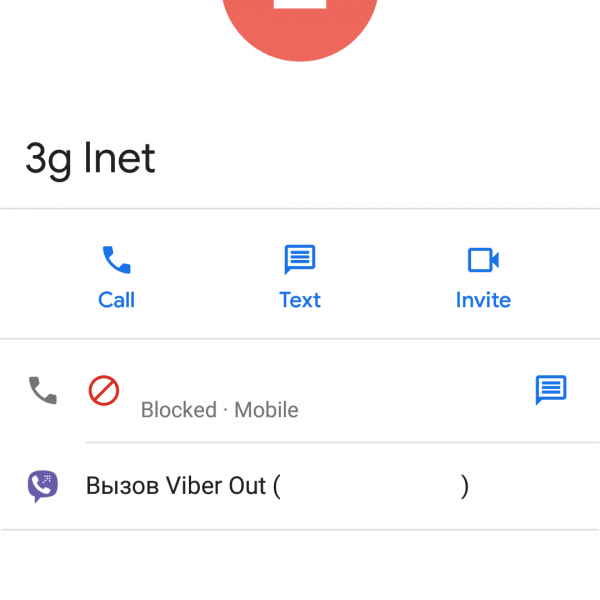 How to block incoming calls